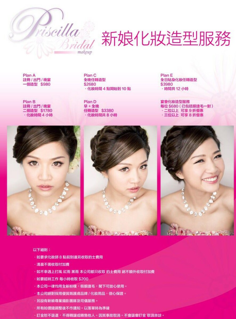 Priscilla-Bride-Pricelist